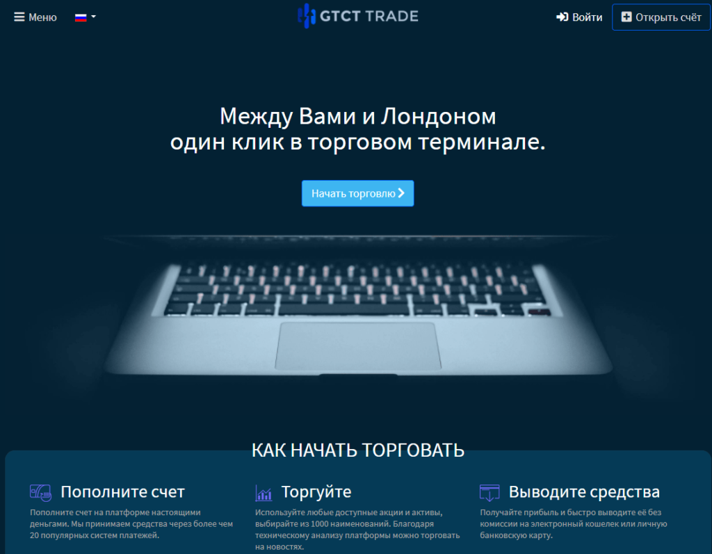 о компании gttc trade